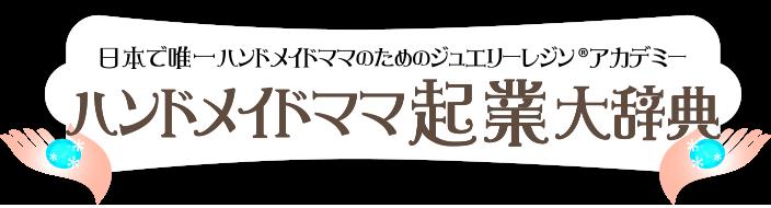 ハンドメイドママ起業大辞典|日本で唯一ハンドメイドママのためのジュエリーレジン®アカデミー