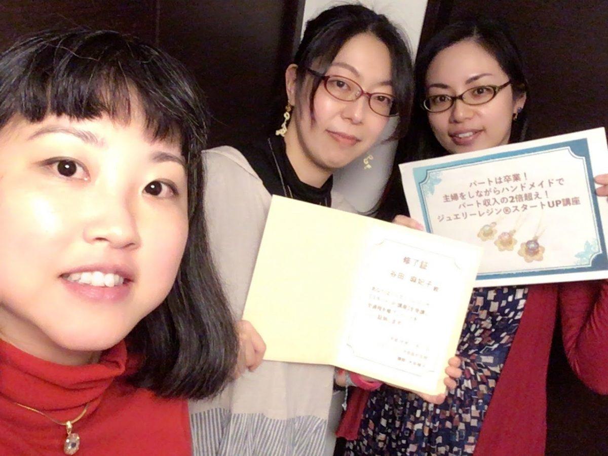 【スタートUP講座の感想】「ハンドメイドもやり方次第で きちんと仕事に出来るのだと 思いました。」北海道・マクラメ作家 谷田麻妃子さん(40代)の感想