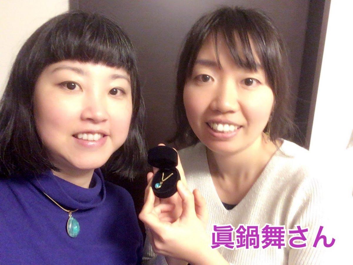 【プチ体験会の感想】「楽しく仕事ができて主婦業、子育ても楽しめるなんてサイコーです♪」神奈川県・ 働き方迷子のための セルフガイドアカデミー主宰 眞鍋舞さん(30代)の感想