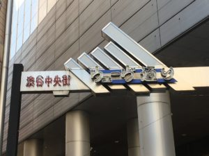 渋谷中央街看板