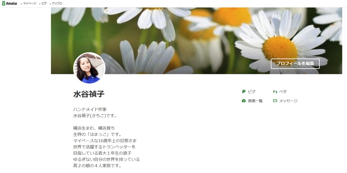 変更前プロフィール画面